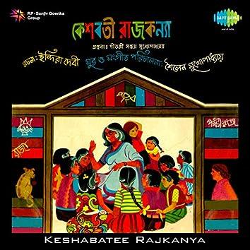 Keshabatee Rajkanya