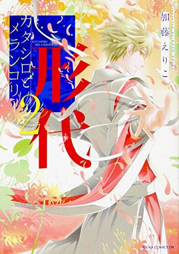カタシロとメランコリー(2) (あすかコミックスDX)