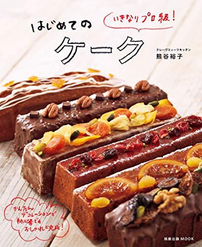 旭屋出版MOOK いきなりプロ級! はじめてのケーク