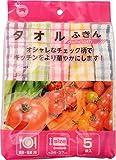 ボンスター 食器・食卓用タオルふきん 1袋(5枚)