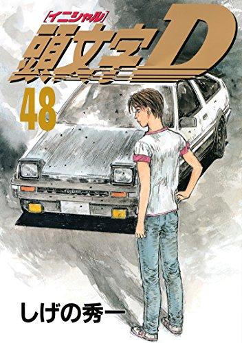 頭文字D(48) (ヤングマガジンコミックス)