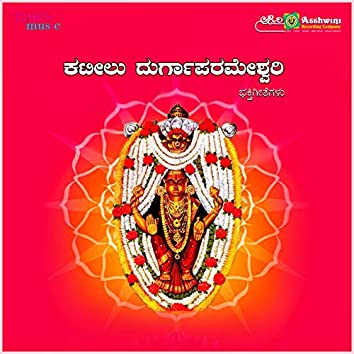 Kattilu Durga Parameshwari
