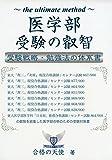 医学部受験の叡智 受験戦略・勉強法の体系書 (YELLbooks)
