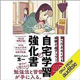 塾へ行かなくても成績が超アップ! 自宅学習の強化書