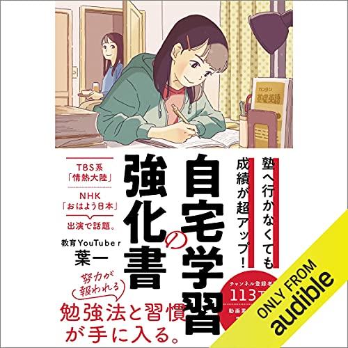 『塾へ行かなくても成績が超アップ! 自宅学習の強化書』のカバーアート