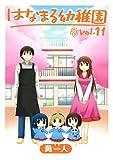 はなまる幼稚園 11巻 (デジタル版ヤングガンガンコミックス)
