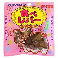 食べレバー 15g×10袋 オキハム 豚のレバーをスライスしたジャーキー 旨み凝縮 おつまみに