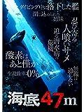 深海サメパニック!決死の脱出劇『海底47m』