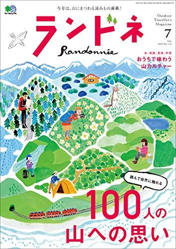 ランドネ 2020年7月号 No.112(100人の山への思い)[雑誌] (Japanese Edition)