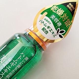 DAISO ハトムギ美容液