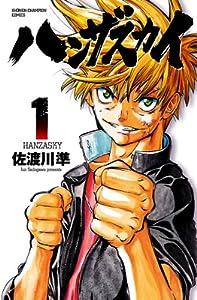 ハンザスカイ 1 (少年チャンピオン・コミックス)