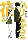 花とハリネズミ 1巻 (デジタル版ガンガンコミックスONLINE)