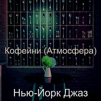 Кофейни (Атмосфера)