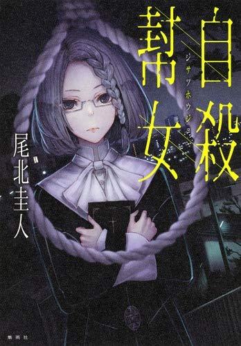 自殺幇女 (JUMP j BOOKS)