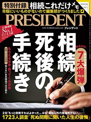 [PRESIDENT 編集部]のPRESIDENT (プレジデント) 2020年 3/6号 [雑誌]