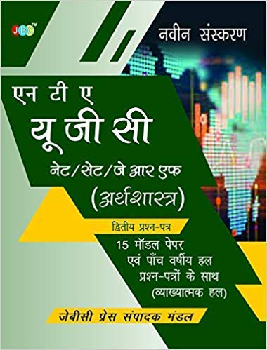 NTA UGC NET/SET/JRF Economics 15 Model Papers With Previous Five Years Solved Papers (With Explanation) Hindi