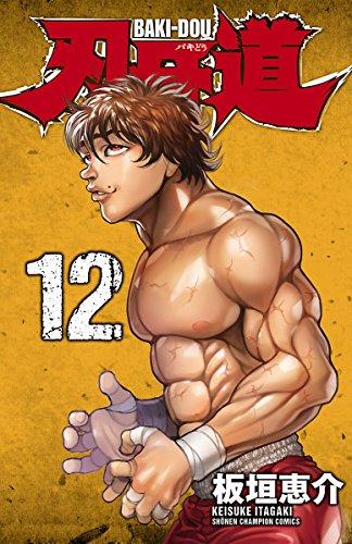 刃牙道 12 (少年チャンピオン・コミックス) - 板垣恵介