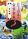 日本の食事事典〈1 素材編〉