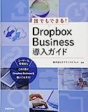 誰でもできる! Dropbox Business導入ガイド
