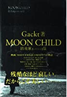 MOON CHILD【鎮魂歌】レクイエム篇
