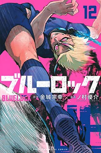 ブルーロック(12) (講談社コミックス)