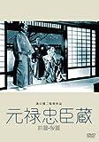 あの頃映画 松竹DVDコレクション 元禄忠臣藏(前篇・後篇)<2枚組> image
