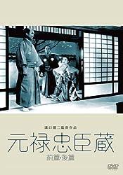 あの頃映画 松竹DVDコレクション 元禄忠臣藏(前篇・後篇)<2枚組>商品画像 amazon.co.jp