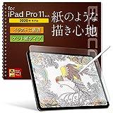 エレコム iPad Pro 11 2020 保護フィルム ペーパーライク 反射防止 ケント紙タイプ TB-A20PMFLAPLL