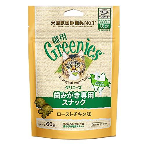 猫用グリニーズ(Greenies) 正規品グリニーズ キャット ローストチキン味 60g