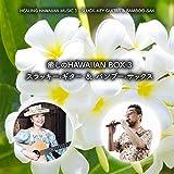 Healing Hawaiian Music Box 3 Sluck-Key Guitar & Bamboo-Sax / Agnes Kimura, Yuji Toki