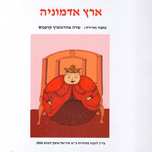 The Crimson Land [Hebrew Edition] cover art