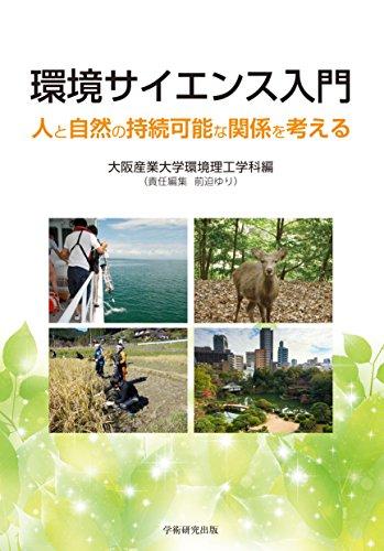 環境サイエンス入門 人と自然の持続可能な関係を考える