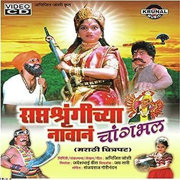 Saptashrungichya Navana Changbhal