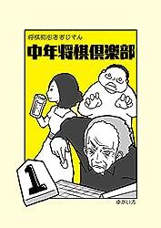 将棋初心者おじさんの漫画描いた 将棋初心者おじさんのマンガ
