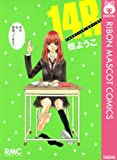 14R (りぼんマスコットコミックスDIGITAL)