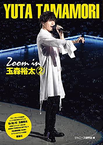 Zoom in 玉森裕太 2