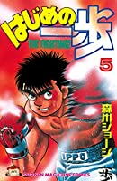 はじめの一歩(5) (週刊少年マガジンコミックス)