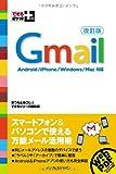 できるポケット+ Gmail 改訂版 (できるポケット+)