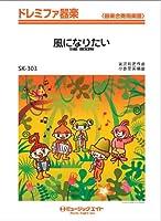 風になりたい / THE BOOM ドレミファ器楽 [SKー303] (ドレミファ器楽 器楽合奏用楽譜)