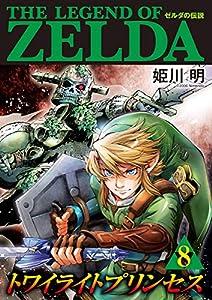 ゼルダの伝説 トワイライトプリンセス(8) (てんとう虫コミックススペシャル)