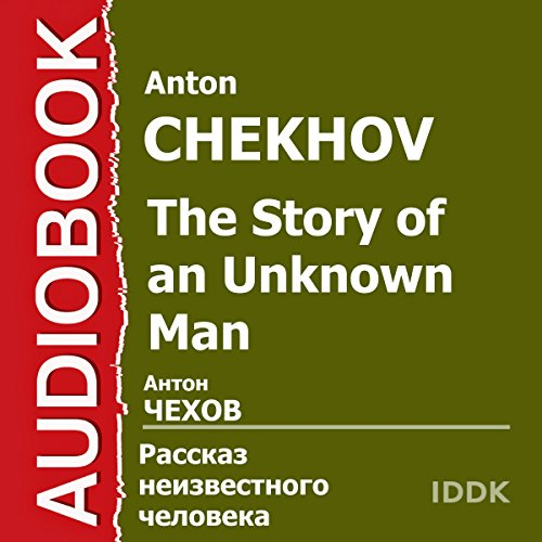 The Story of an Unknown Man [Russian Edition] audiobook cover art
