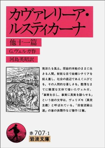 カヴァレリーア・ルスティカーナ―他11篇 (岩波文庫)の詳細を見る