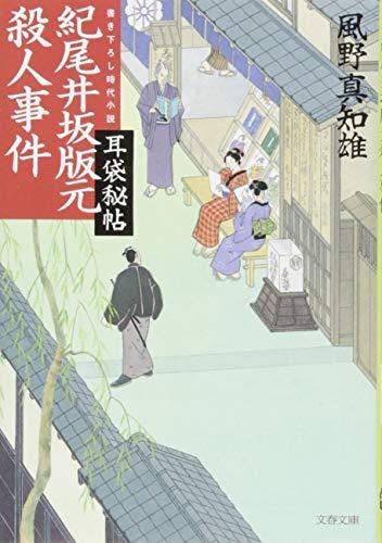 耳袋秘帖 紀尾井坂版元殺人事件 (文春文庫)
