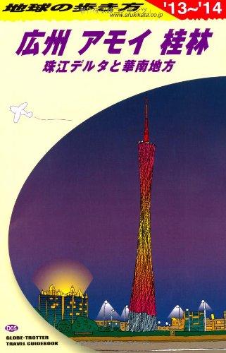 D05 地球の歩き方 広州・アモイ・桂林 2013~2014