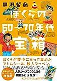 ぼくらの60〜70年代宝箱 増補版
