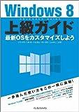 Windows 8上級ガイド 最新OSをカスタマイズしよう