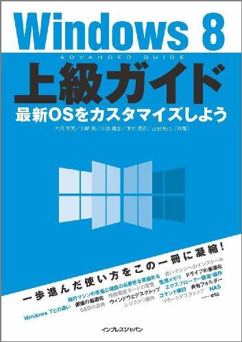 Windows 8上級ガイド 最新OSをカスタマイズしようの詳細を見る