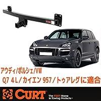 CURT 正規品 アウディ Q7クワトロ 2006-2015年 ポルシェ カイエン 955型 957型 VW トゥアレグ 2004-2010年 ヒッチメンバー 2インチ角 メーカー保証付