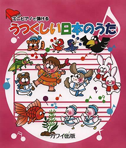 ミニピアノで弾ける うつくしい日本のうた (0243)