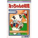 なっちゃんの初恋 (りぼんマスコットコミックス)
